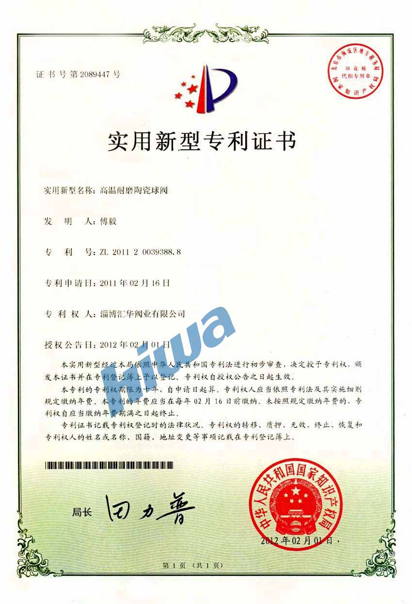 High Temperature Wear Resistant Ceramic Ball Valve-Patent of Utility Model